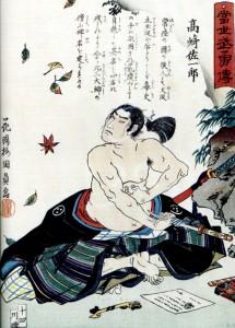 """""""Seppuku"""", Creator: Kunikazu Utagawa, Wikipedia.com"""